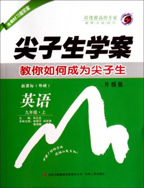 尖子生学案:英语(九年级上 新课标外研 升级版)