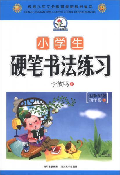 写字大课堂:小学生硬笔书法练习(4年级上)(北师·BS版)