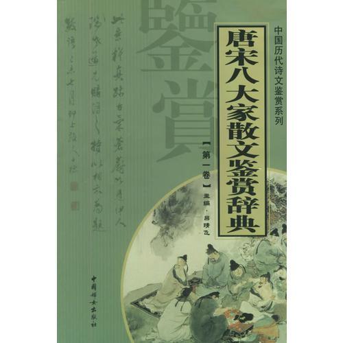 唐宋八大家散文鉴赏辞典(全14册)——中国历代诗文鉴赏系列