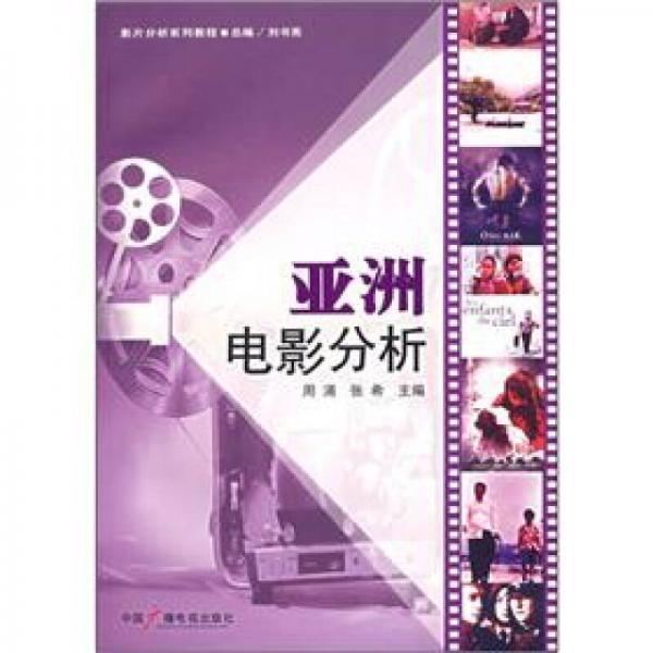 亚洲电影分析