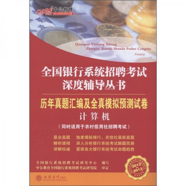 全国银行系统招聘考试深度辅导丛书·历年真题汇编及全真模拟预测试卷:计算机(2012-2013)
