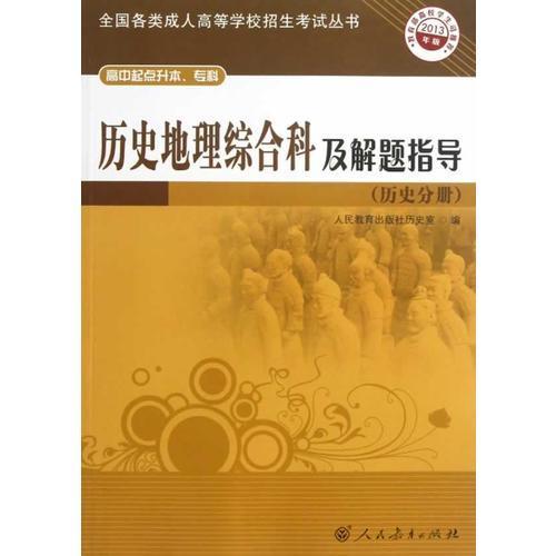 成人高考复习丛书    历史地理综合科及解题指导  (历史分册)
