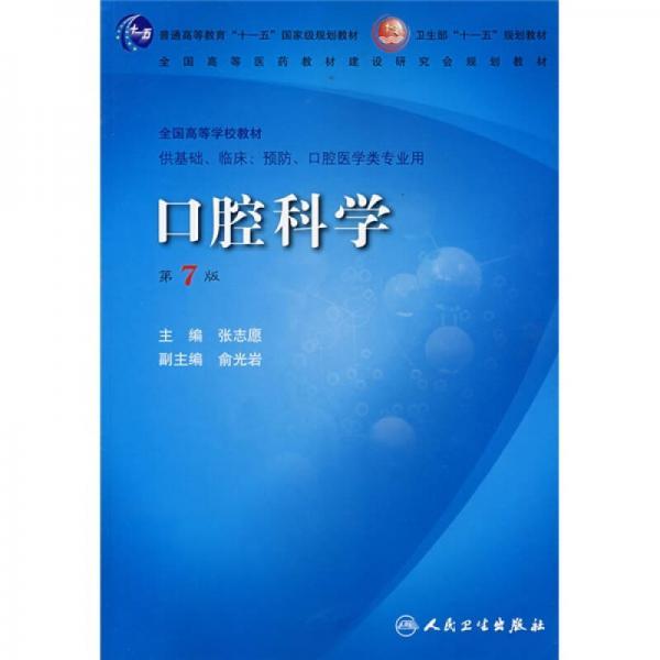 口腔科学(第7版)