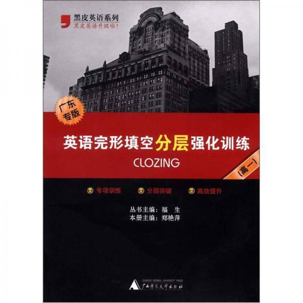 黑皮英语系列:英语完形填空分层强化训练(高1)(广东专版)