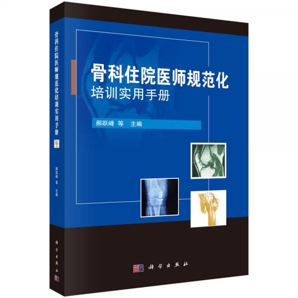 骨科住院医师规范化培训实用手册
