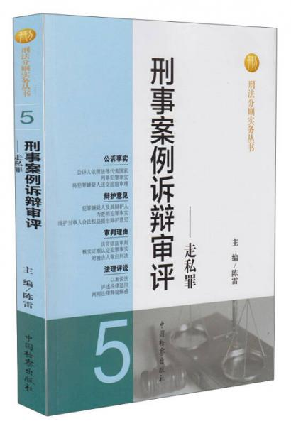 刑法分则实务丛书·刑事案例诉辩审评:走私罪