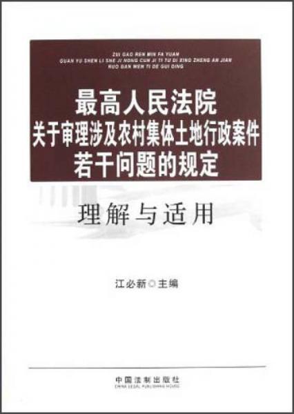 最高人民法院关于审理涉及农村集体土地行政案件若干问题的规定理解与适用