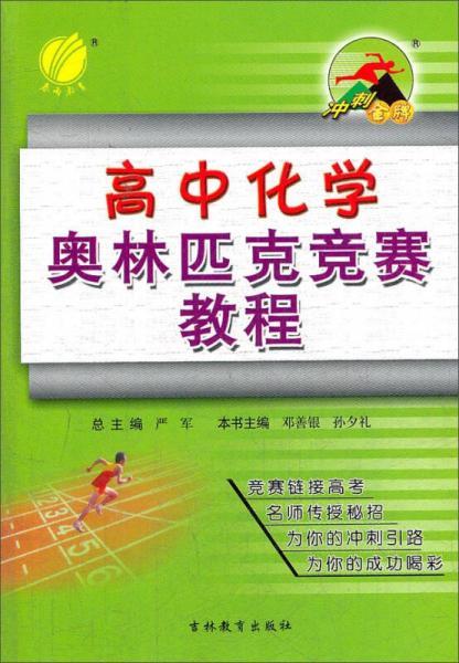 冲刺金牌高中奥林匹克竞赛教程高中化学(2014)