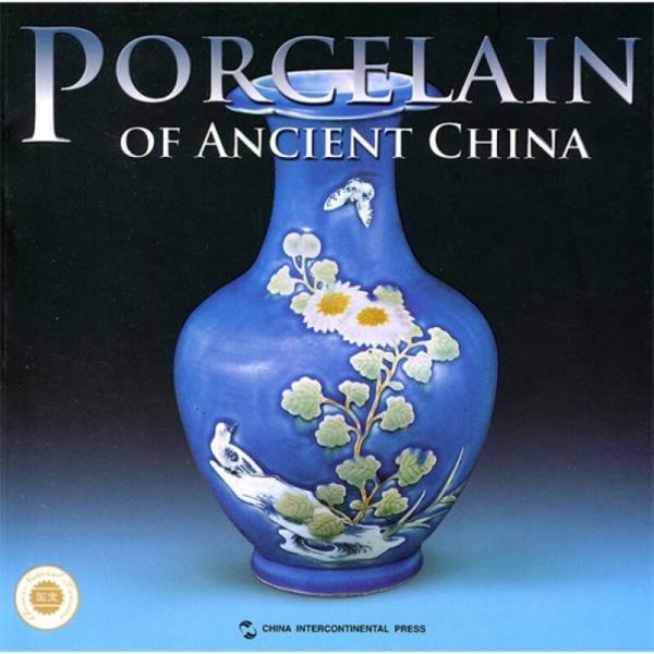 中国国宝系列:中国古瓷器(英文版)