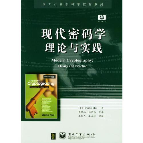 现代密码学理论与实践