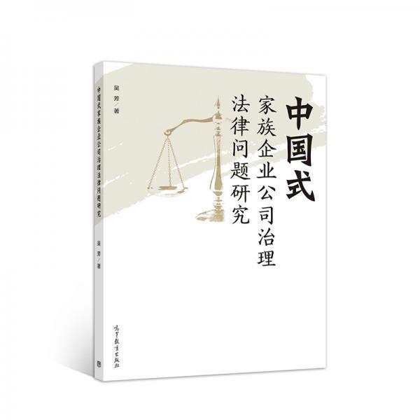 中国式家族企业公司治理法律问题研究