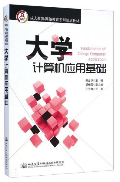 大学计算机应用基础/成人教育网络教育系列规划教材