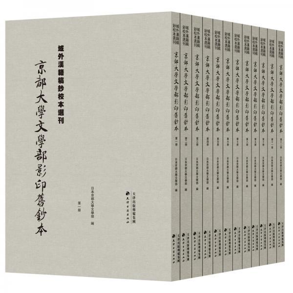 域外汉籍稿钞校本选刊:京都大学文学部影印旧钞本(全12册)