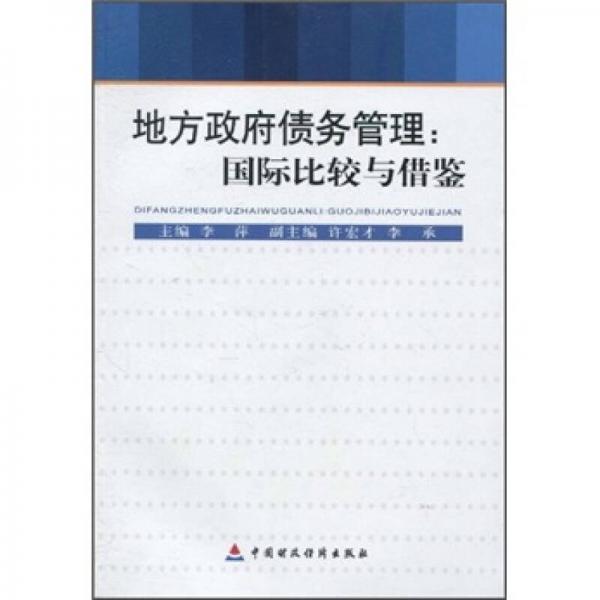 地方政府债务管理:国际比较与借鉴