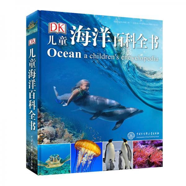 DK儿童海洋百科全书