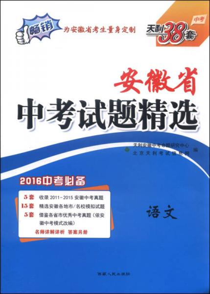 天利38套 安徽省中考试题精选:语文(2016年)