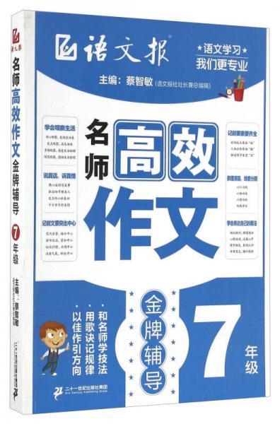名师高效作文金牌辅导(七年级)/语文报