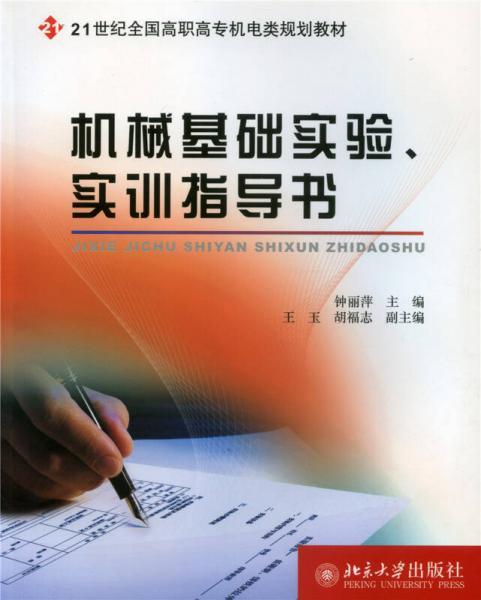 机械基础实验、实训指导书