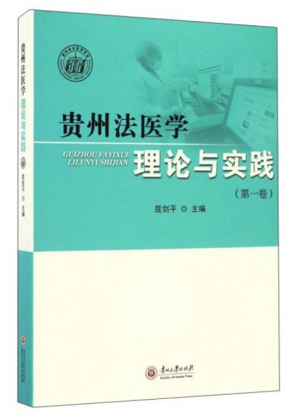 贵州法医学理论与实践(第1卷)