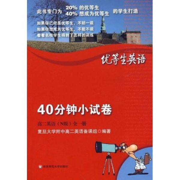 优等生英语40分钟小试卷(高2英语)(N版)(全1册)