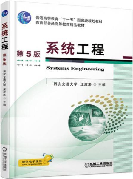 系统工程(第5版)