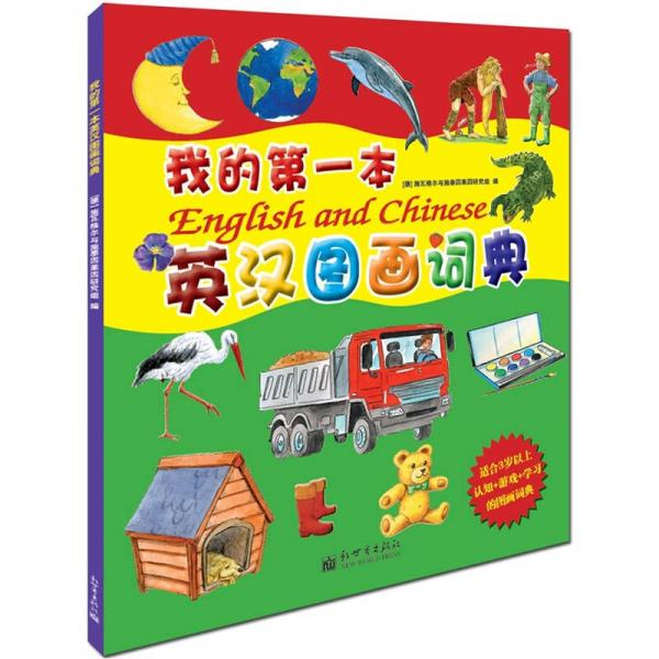 我的第一本英汉图画词典