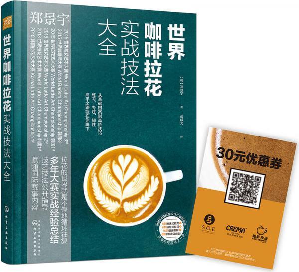 世界咖啡拉花实战技法大全