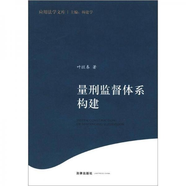 应用法学文库:量刑监督体系构建