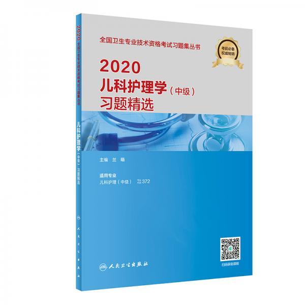 2020儿科护理学(中级)习题精选(配增值)