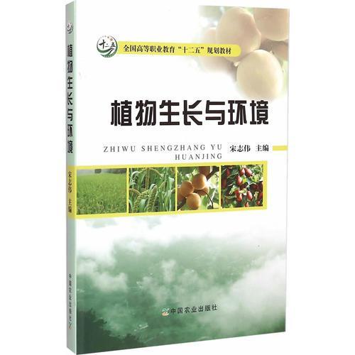 植物生长与环境