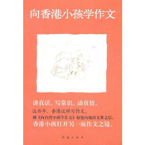 这些年,香港这样写作文---向香港小孩学作文(向全球小孩学作文系列)