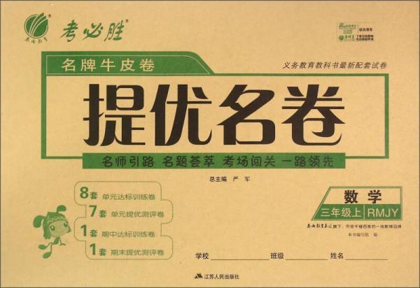 春雨教育·考必胜·名牌牛皮卷提优名卷:数学(三年级上 RMJY)