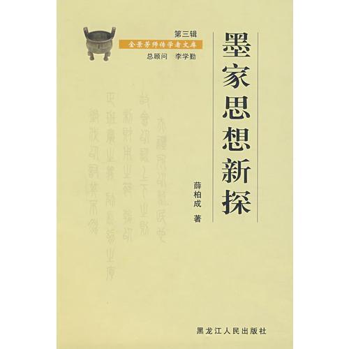 墨家思想新探:(第三辑)金景芳师传学者文库