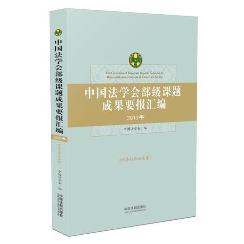 中国法学会部级课题成果要报汇编·刑法与诉讼法卷