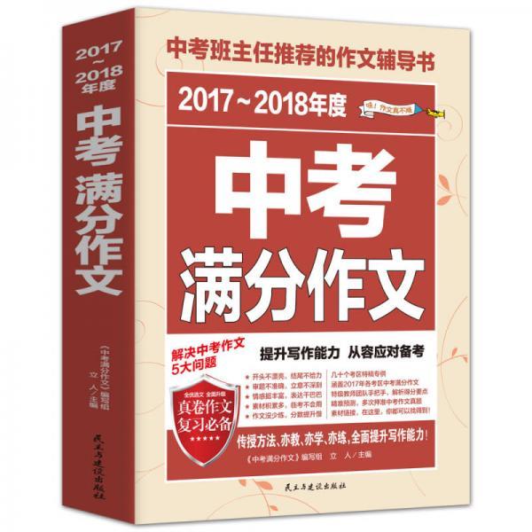2017-2018年度中考满分作文/中考班主任推荐的作文辅导书
