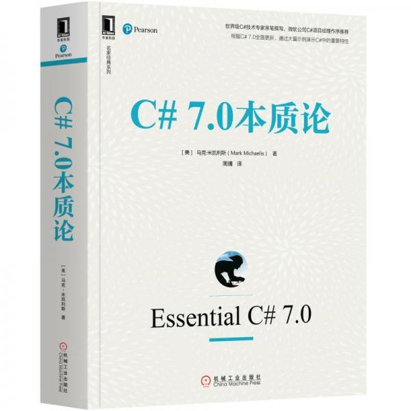 C#7.0本质论