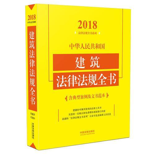 中华人民共和国建筑法律法规全书(含典型案例及文书范本)(2018年版)