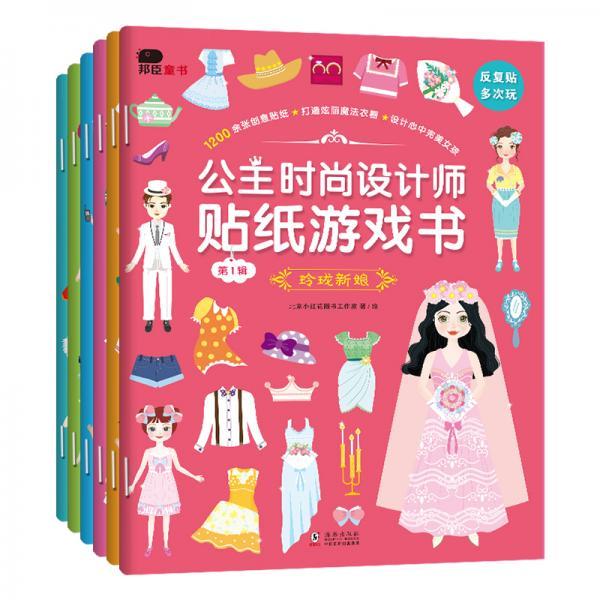 公主时尚设计师贴纸游戏书-第1辑(全6册)(邦臣小红花)