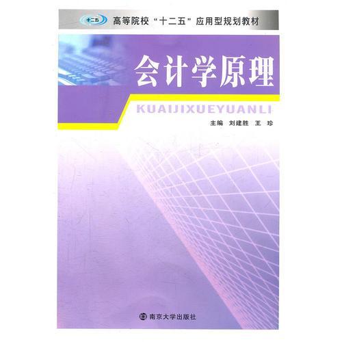 会计学的基本原理_会计学原理思维导图