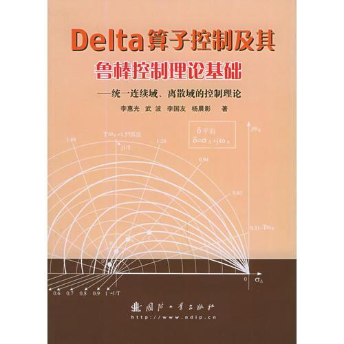 Delta算子控制及其鲁棒控制理论基础:统一连续域、离散域的控制理论