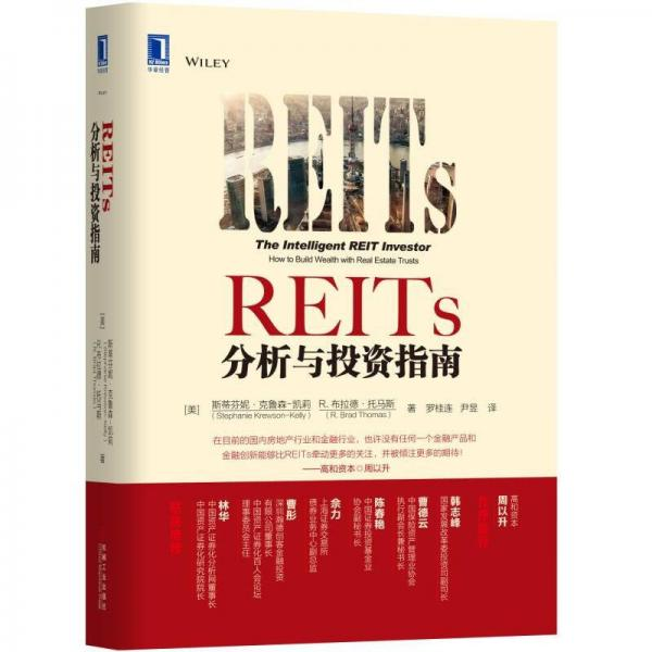 REITs分析与投资指南
