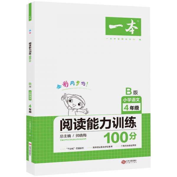 2020年一本小学语文阅读能力训练100分四年级B版全彩人教版同步训练内含名校真题