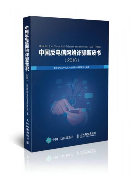 中国反电信网络诈骗蓝皮书(2016)