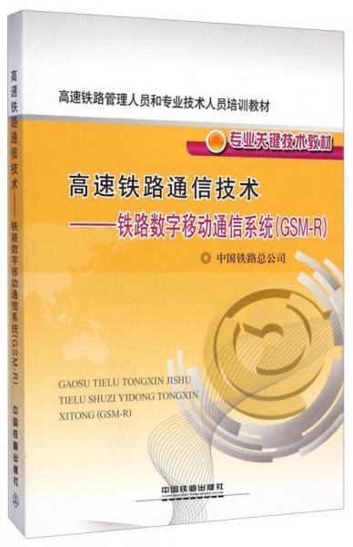 高速铁路通信技术:铁路数字移动通信系统(GSM-R)