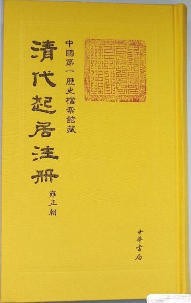 清代起居注册·雍正朝(全32册)