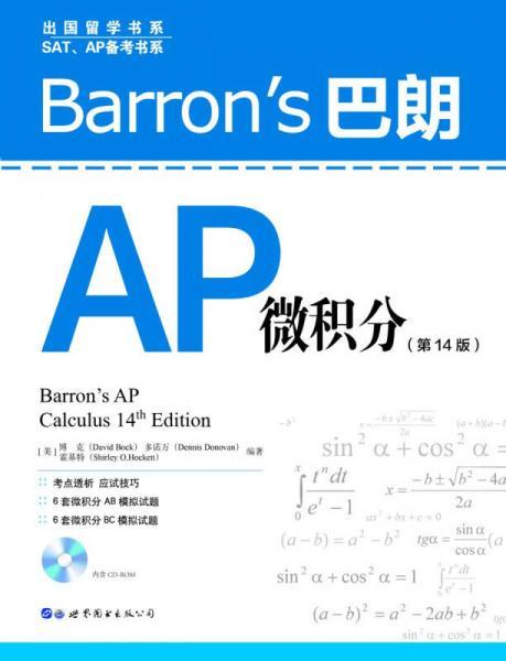 Barrons巴朗AP微积分(第14版)