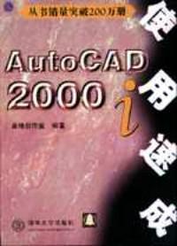 汉字操作系统及文字处理系统实用指南