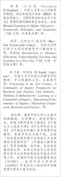 混合学习环境中的教学:探究性学习社区的创建与维持