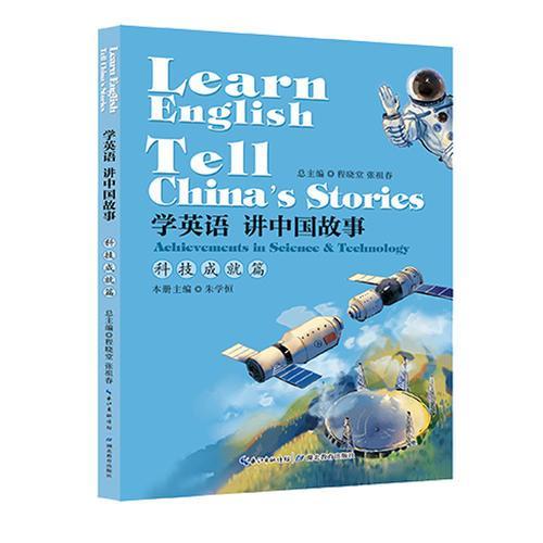 学英语 讲中国故事·科技成就篇