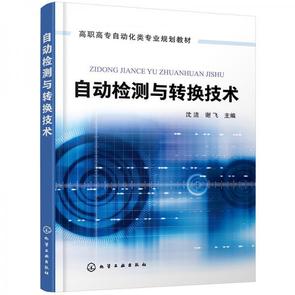 自动检测与转换技术(沈洁)